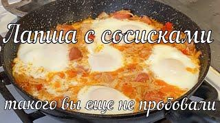 Лапша с сосисками и яйцами // Noodles with sausages and eggs