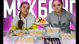 МУКБАНГ СУШИ РОЛЛЫ | MUKBANG | EATING